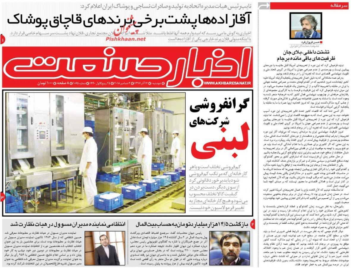 صفحه نخست روزنامه های اقتصادی 12 آذر ماه