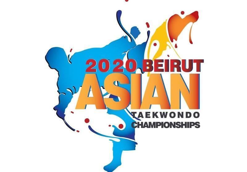 بیروت، میزبان مسابقات قهرمانی آسیا در تکواندو