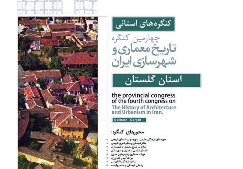 چهارمین کنگره معماری و شهرسازی ایران در استان گلستان برگزار می گردد