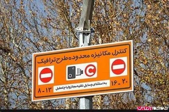مهلت ثبت نام برای طرح ترافیک تمدید نمی شود