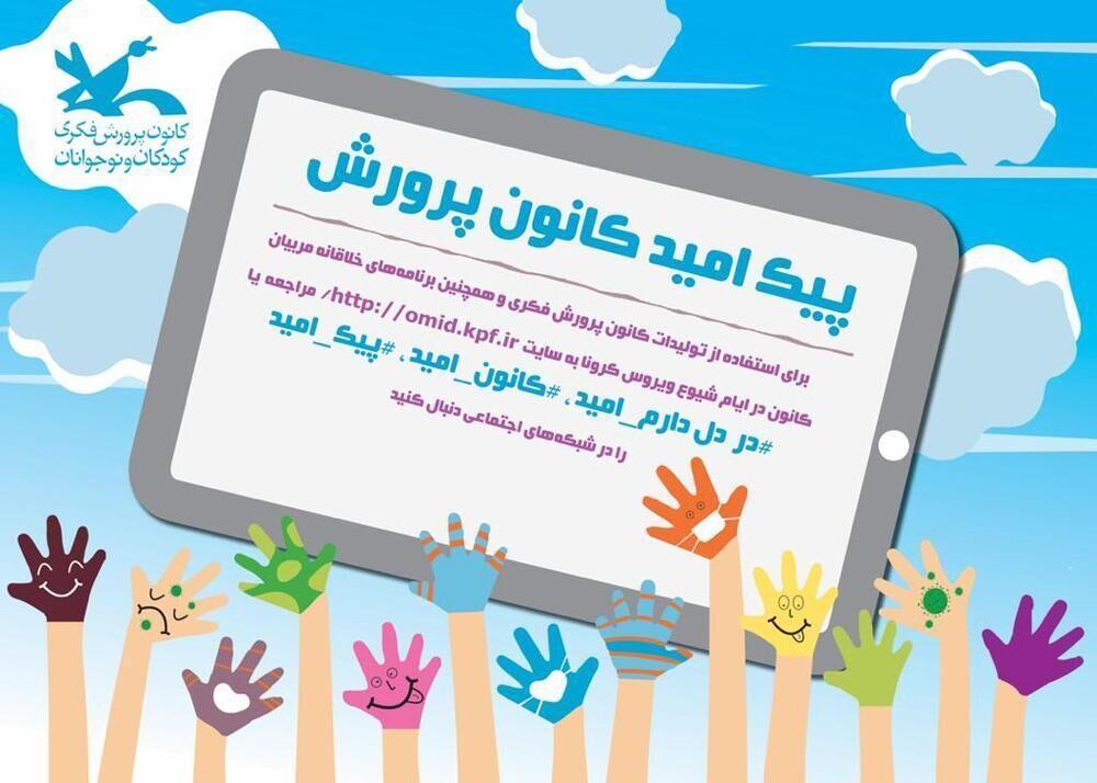 خبرنگاران 856 فیلم در طرح پیک امید مجازی در یزد فراوری شد