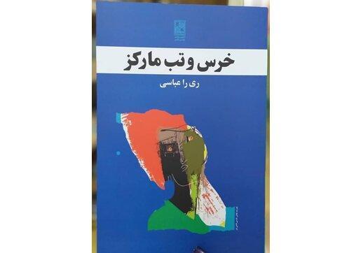 خرس و تب مارکز منتشر شد