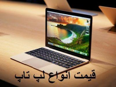 قیمت انواع لپ تاپ، امروز 16 تیر 99