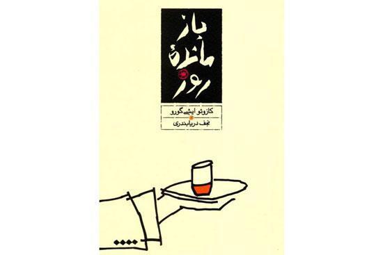 از خرید و خواندن این رمان ها پشیمان نمی شوید(1)