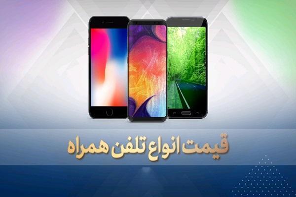 قیمت روز گوشی موبایل در 17 دی
