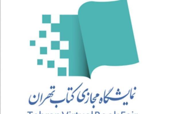 دومین نشست خبری نمایشگاه مجازی کتاب تهران برگزار می گردد