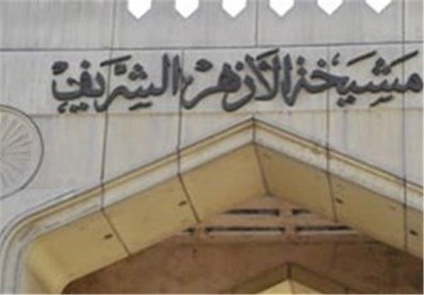 الازهر مصر انفجارهای تروریستی عراق را محکوم کرد