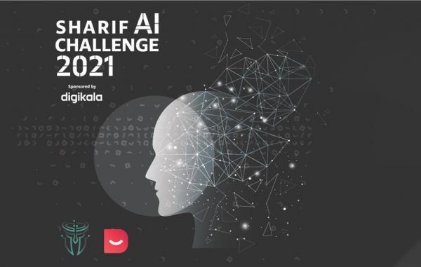 نبرد هوش مصنوعی شریف 2021 با حمایت خبرنگاران برگزار می گردد