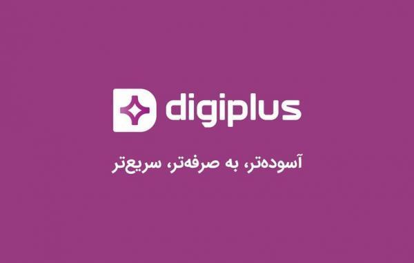 دیجی پلاس، سرویس ویژه خبرنگاران؛ از خدمات ویژه تا اطلاع از آخرین تغییرها