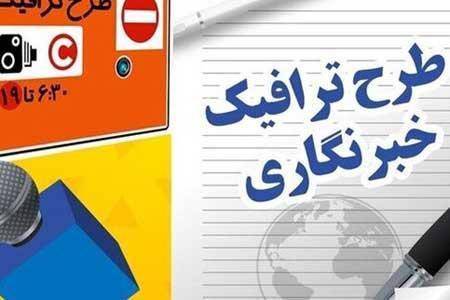 ثبت نام جاماندگان سهمیه طرح ترافیک خبرنگاری از یکشنبه