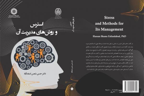 کتاب استرس و روش های مدیریت آن منتشر شد