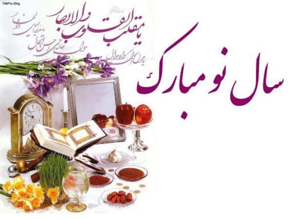 اس ام اس و پیام تبریک رسمی عید نوروز 99، پیامک و متن ادبی و اداری تبریک سال نو